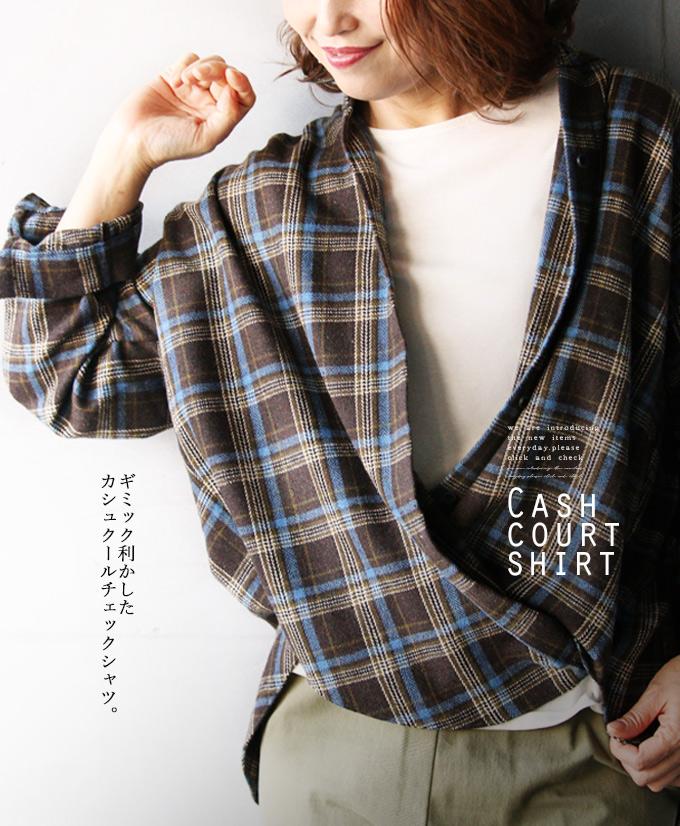 チェック柄。カシュクール。シャツ。ブルー。ブラウン。ギミック利かした カシュクールチェックシャツ。12/15×メール便不可##8