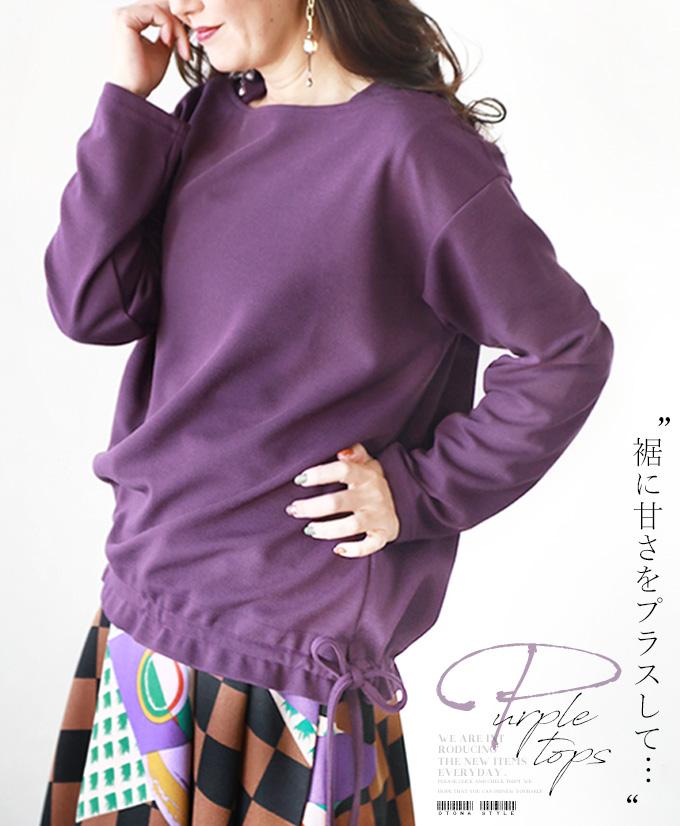 2/15 20時から 残りわずか**トップス。パープル。紫。ドローストリング。個性。裾に甘さをプラスして…ベーシックに、私らしい一癖。12/29×メール便不可