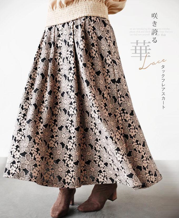 スカート。フレアスカート。ブラック。花。レース。咲 き 誇 る華タックフレアスカート1/8×メール便不可[3]##9