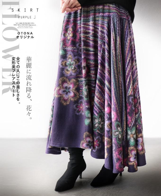 ロングスカート。変形。あったか。花柄。パープル。華麗に流れ降る、花々。全ての人にこの美しさを。変形美フレアスカート1/12×メール便不可##8