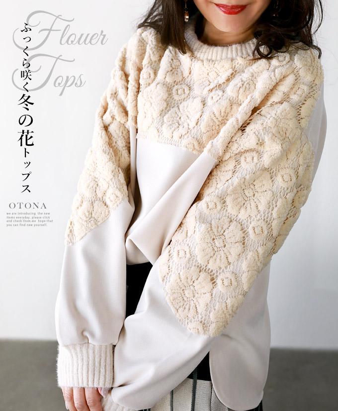 トップス。ニット。花モチーフ。刺繍。暖か。アイボリー。ふっくら咲く冬の花トップス1/17×メール便不可##9