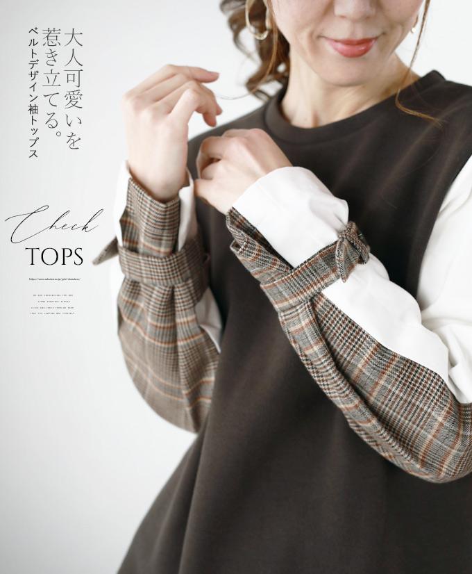 トップス。ブラウン。チェック。シャツ。大人可愛いを惹き立てる。ベルトデザイン袖トップス1/24×メール便不可##7