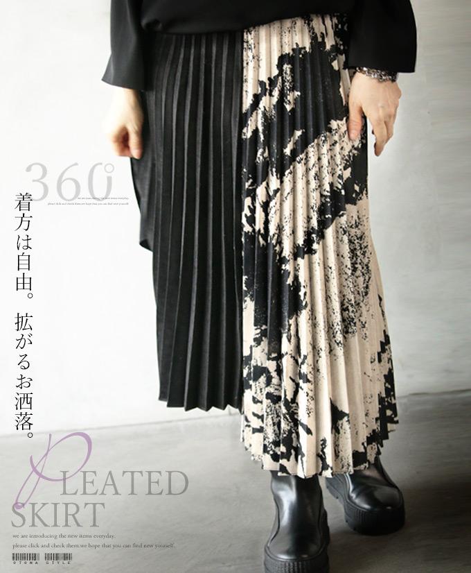 スカート。プリーツ。柄。モード。ロング。ブラック。アイボリー。360度着方は自由。拡がるお洒落。2/1×メール便不可##9