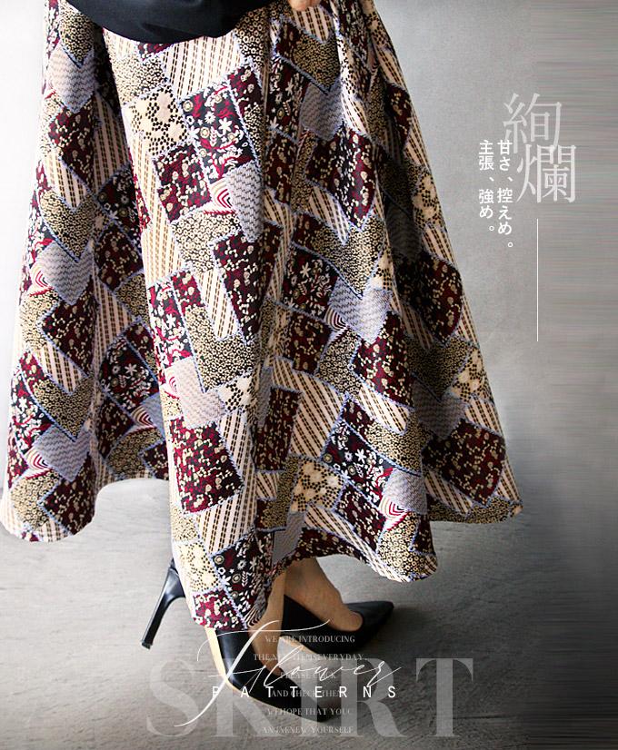 スカート。ロング丈。フレア。花柄。ベージュ。甘さ、控えめ。主張、強め。2/20×メール便不可##7