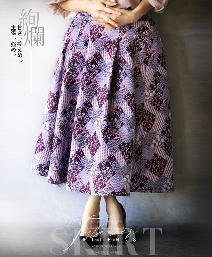 スカート。ロング丈。フレア。花柄。ピンク。甘さ、控えめ。主張、強め。2/19×メール便不可[2、3]##8