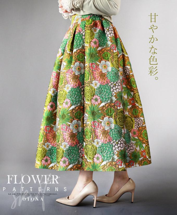 【再入荷♪4月17日20時より】ロングスカート。フレア。ジャガード。花柄。ピンク。イエロー。甘やかな色彩。3/18×メール便不可