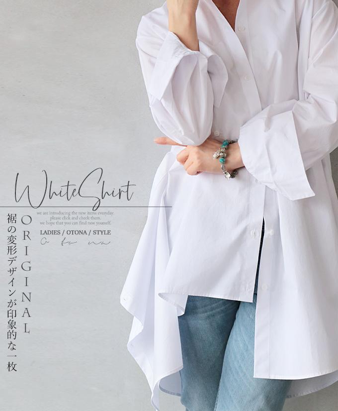 【再入荷♪4月12日20時より】オリジナル。シャツ。ホワイト。綿100%。裾の変形デザインが印象的な一枚3/14×メール便不可
