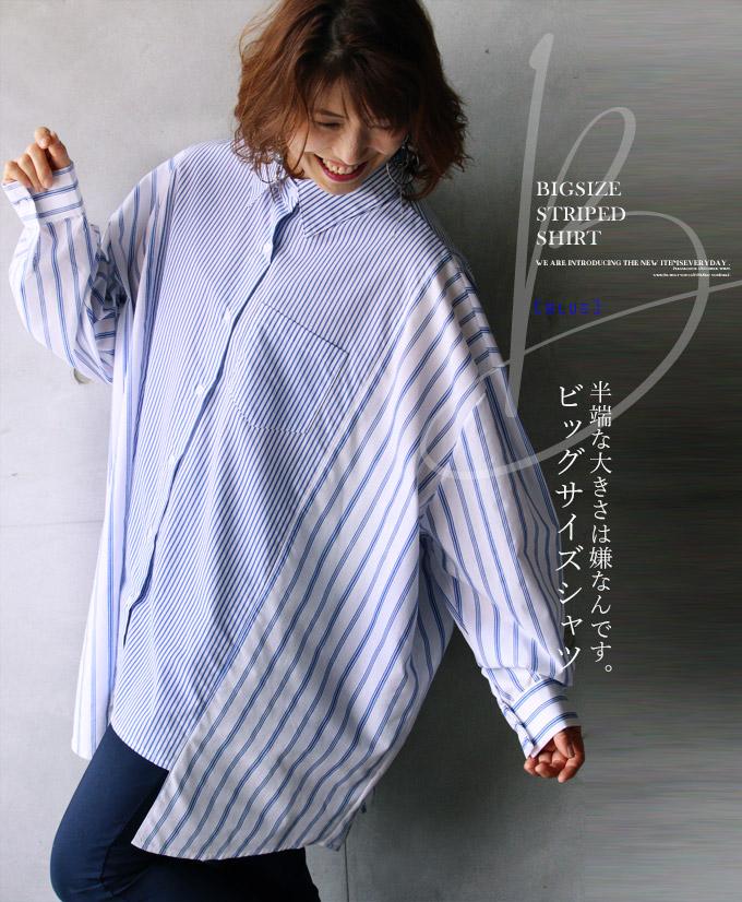 5/16 20時から残りわずか**シャツ。羽織り。大きめ。ストライプ。ブルー。半端な大きさは嫌なんです。ビッグサイズシャツ3/10×メール便不可[2、3]