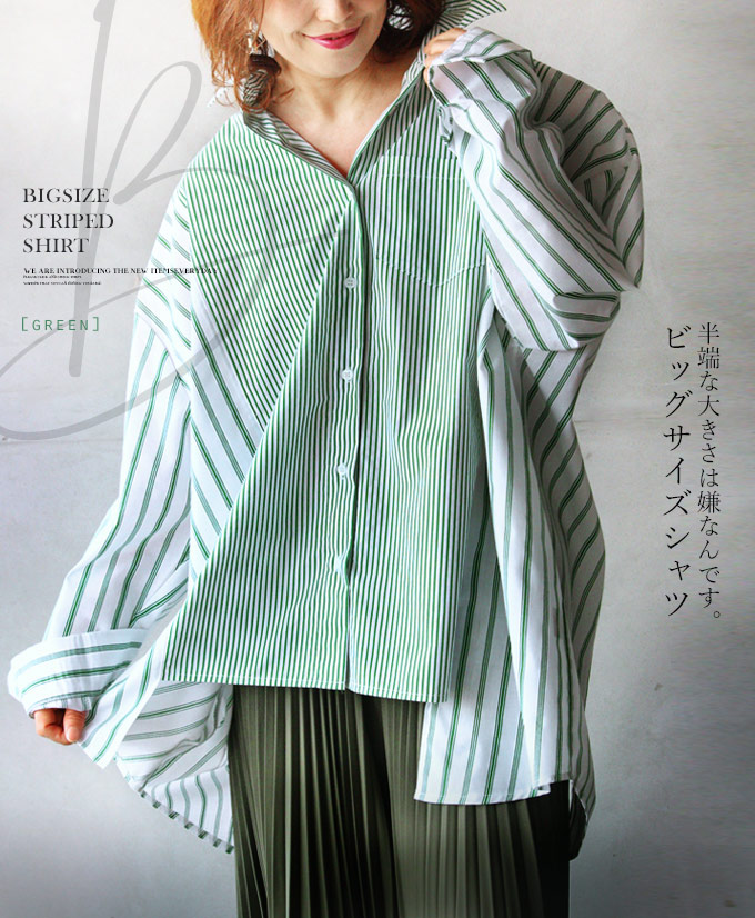 【再入荷♪4月10日20時より】シャツ。羽織り。大きめ。ストライプ。グリーン。半端な大きさは嫌なんです。ビッグサイズシャツ3/12×メール便不可[2、3]