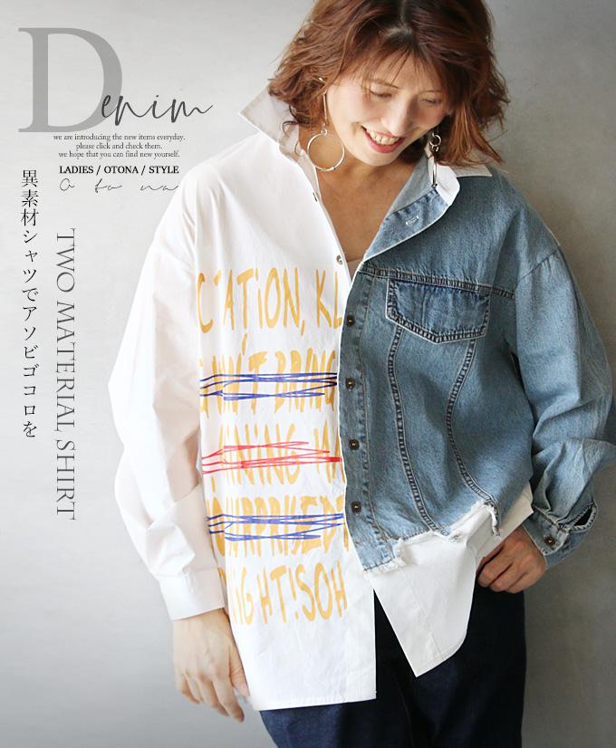 【再入荷♪4月24日20時より】シャツ。ホワイト。デニム。綿100%。異素材シャツでアソビゴコロを3/18 22時販売新作×メール便不可