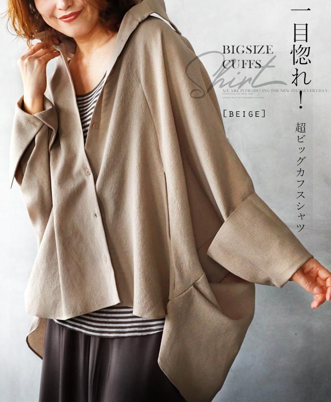 【再入荷♪4月22日20時より】シャツ。ロング丈。ビッグサイズ。羽織り。ドルマン。ベージュ。一目惚れ!超ビッグカフスシャツ3/23×メール便不可[2、3]