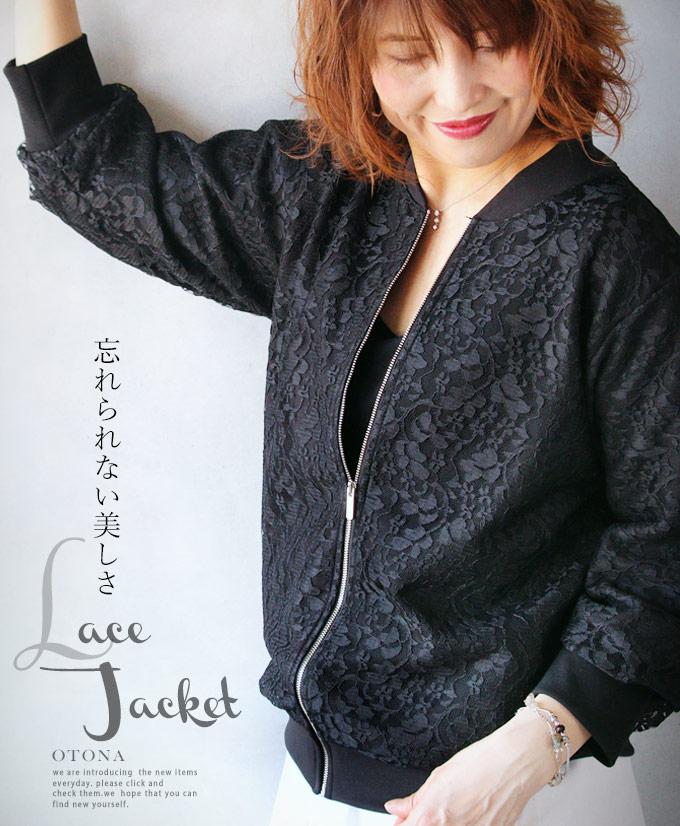 4/11 20時から残りわずか**ジャケット。ブルゾン。アウター。ライトアウター。総刺繍。美しい。上品。ブラック。忘れられない美しさ。レースジャケット。3/30×メール便不可