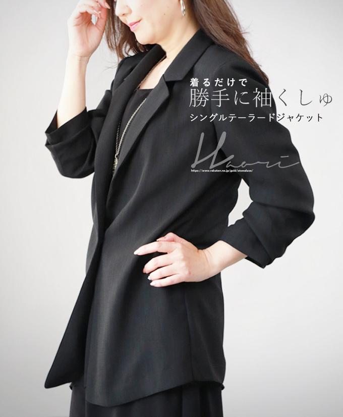【再入荷♪4月24日20時より】テーラードジャケット。ブラック。薄手。着るだけで勝手に袖くしゅ。シングルテーラード。軽アウター。4/1 22時販売新作×メール便不可