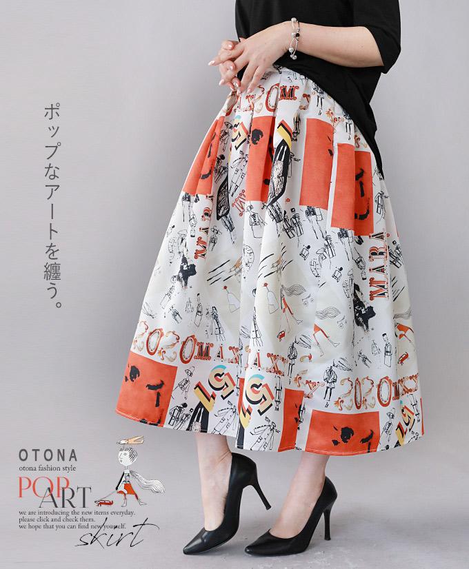 スカート。ミディアム丈。ミモレ丈。ふんわり。シルエット。白。オレンジ。ポップ柄。ポップなアートを纏う。4/14×メール便不可
