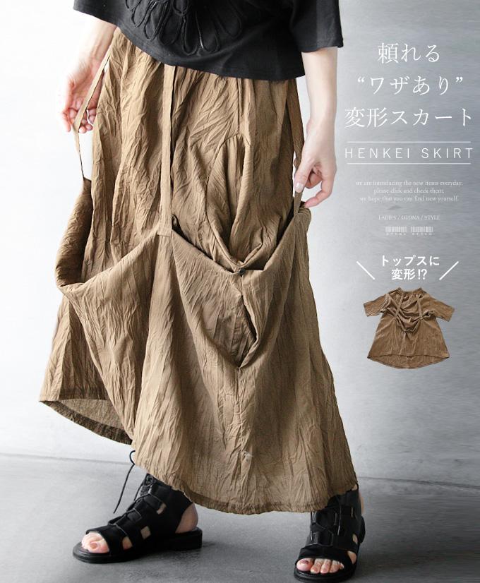 """スカート。ブラウン。モカ。変形。個性。クシュクシュ。頼れる""""ワザあり""""変形スカート5/4×メール便不可"""