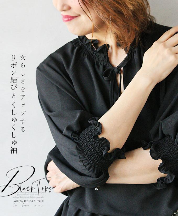 トップス。ブラック。7分袖。女らしさをアップするリボン結びとくしゅくしゅ袖4/29×メール便不可