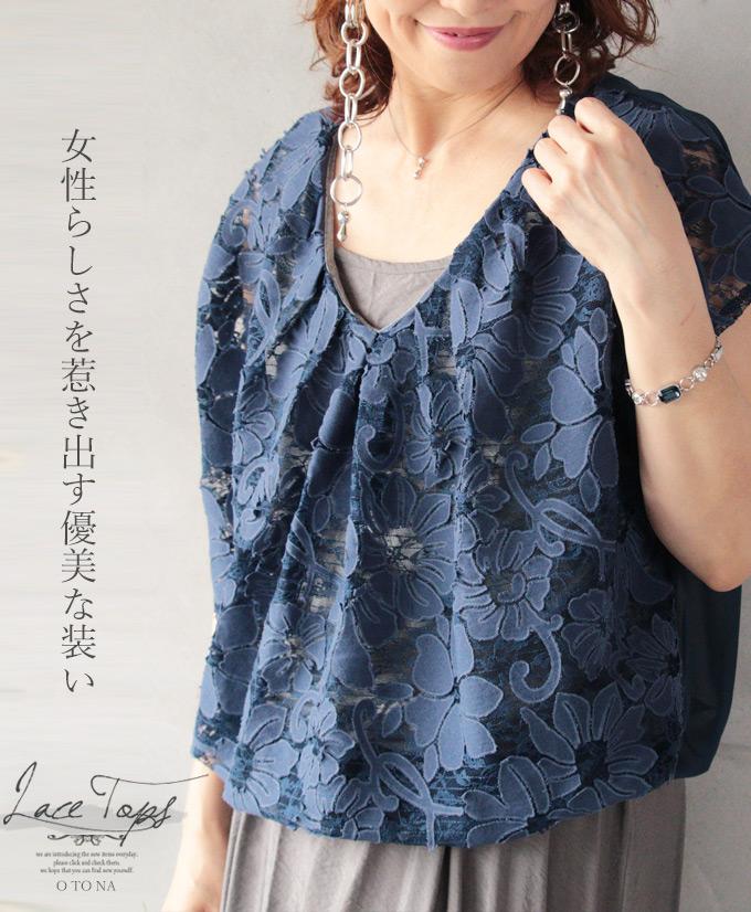 トップス。レース。花柄。Vネック。ブルー。女性らしさを惹き出す優美な装い。レーストップス。5/18 22時販売新作×メール便不可