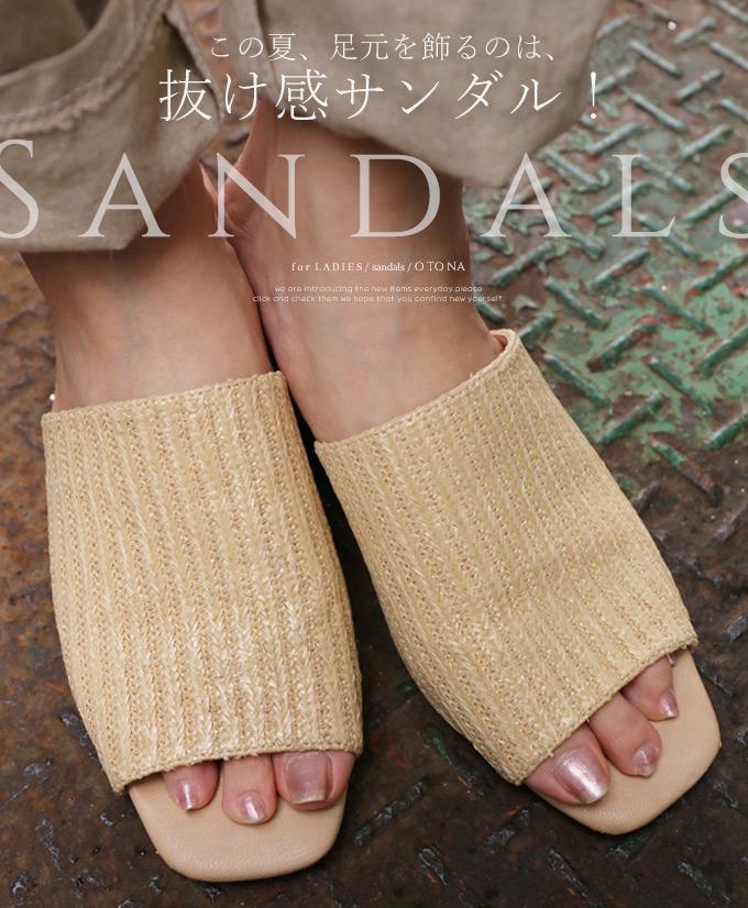 (ベージュ)この夏、足元を飾るのは、抜け感サンダル!7/30×メール便不可
