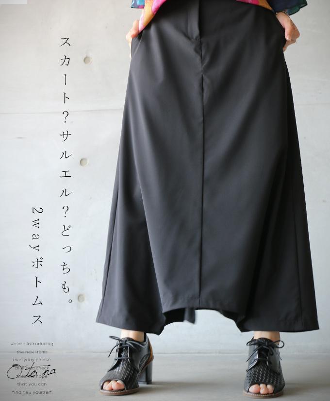 【再入荷♪2月23日20時より】(ブラック)スカート?サルエル?どっちも。2wayボトムス9/5×メール便不可[1]
