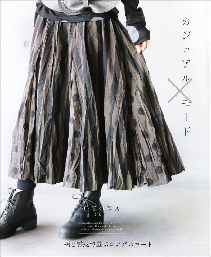 【再入荷♪4月10日20時より】(ブラック×ダークブラウン)カジュアル×モード柄と質感で遊ぶロングスカート9/24×メール便不可##7