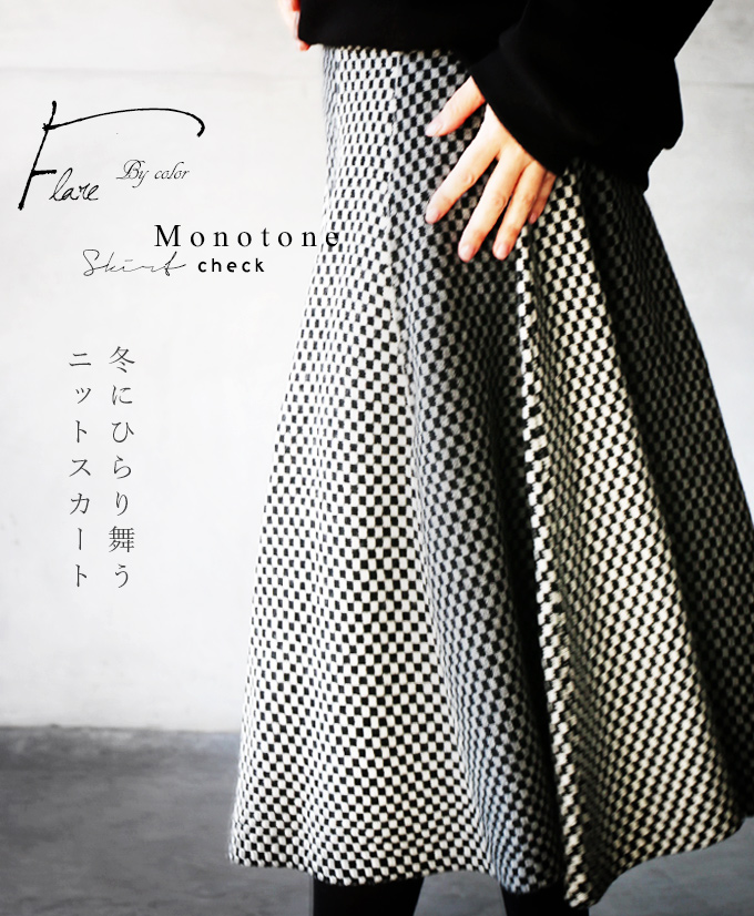 3/28 20時から残りわずか**◆◆(モノトーン)ひらり舞うニットスカート。1/6×メール便不可##8