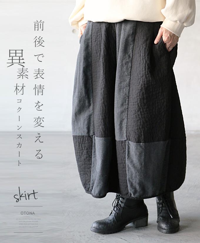 (ブラック×グレー)前後で表情を変える異素材コクーンスカート1/9×メール便不可[1]##9