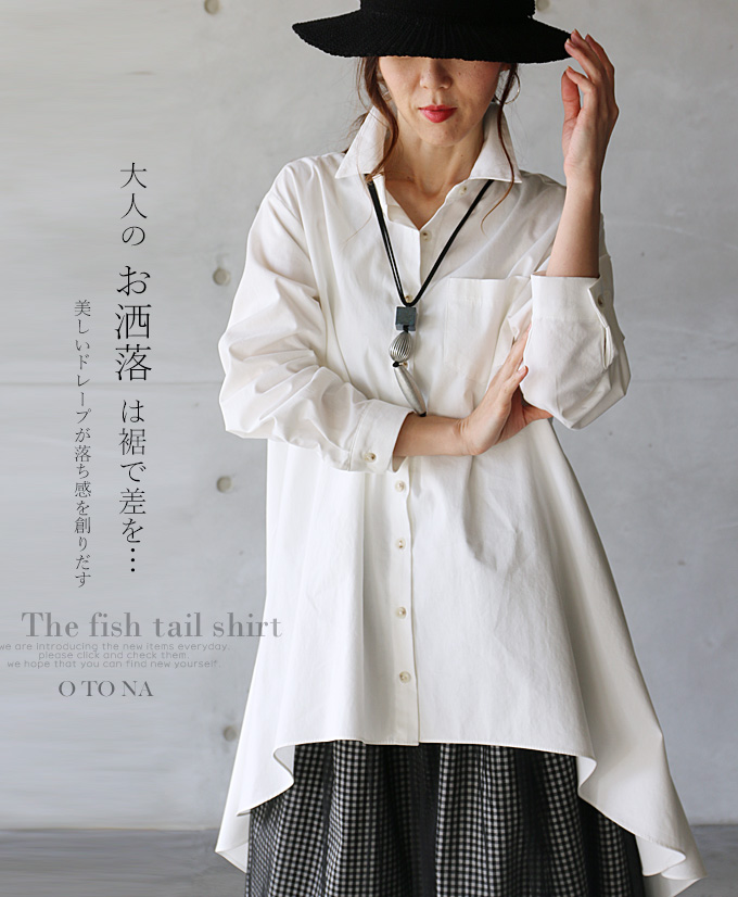 (ホワイト)大人のお洒落は裾で差を…美しいドレープが落ち感を創りだすフィッシュテールシャツ2/13×メール便不可[2]##7