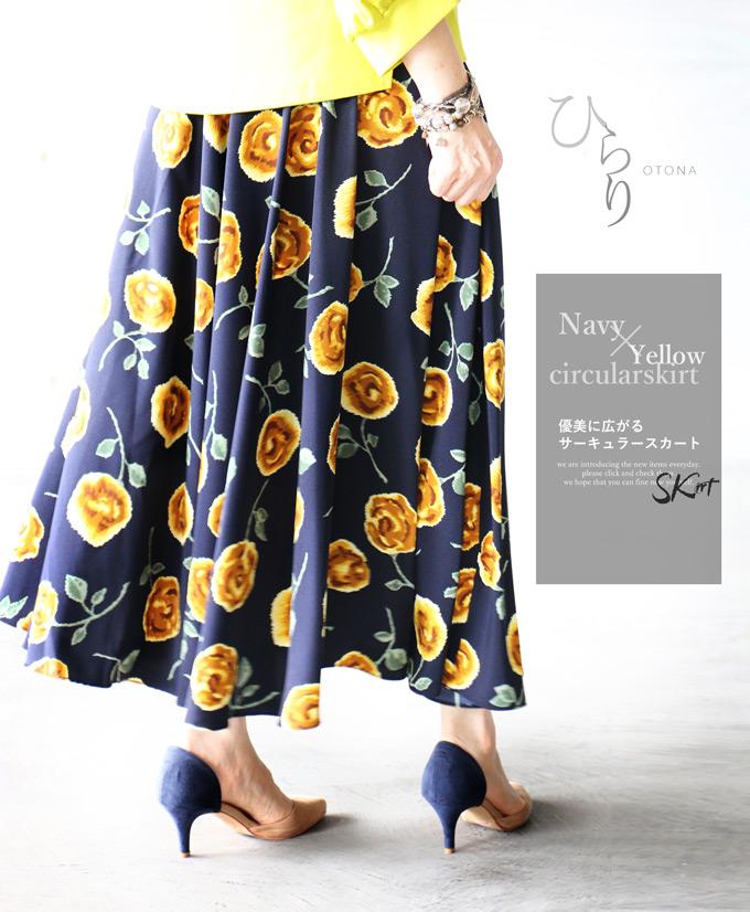 (ネイビー)ひらり優美に広がるサーキュラースカートロングスカート3/17×メール便不可##7