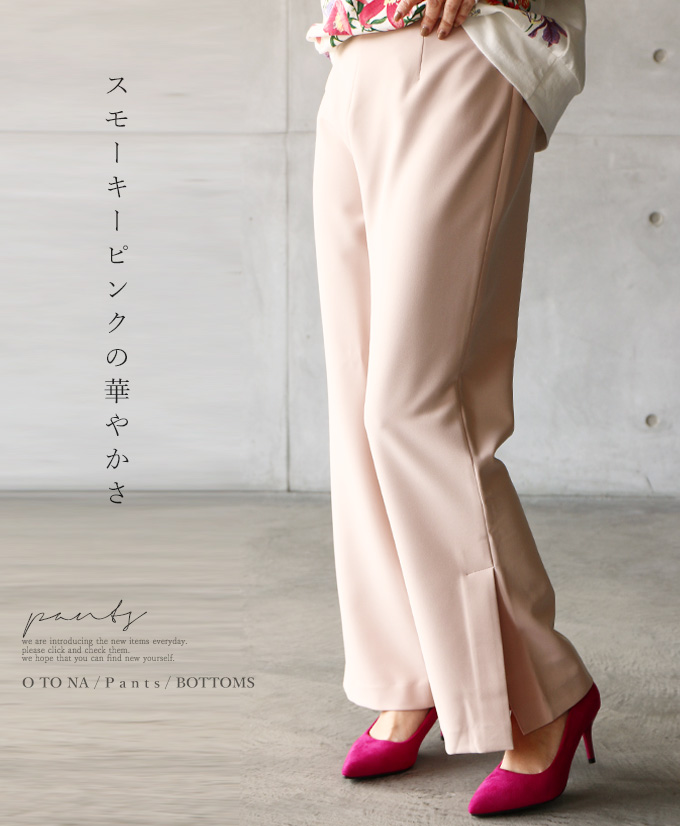 (ピンク)スモーキーピンクの華やかさパンツ3/19 22時販売新作×メール便不可##3
