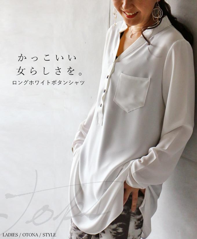 5/16 20時から 残りわずか**(ホワイト)かっこいい女らしさロングホワイトボタンシャツ5/9×メール便不可[1]