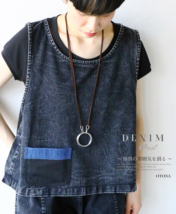 (ブラック)D E N I M vest~ 格別の雰囲気を創る ~6/16×メール便不可