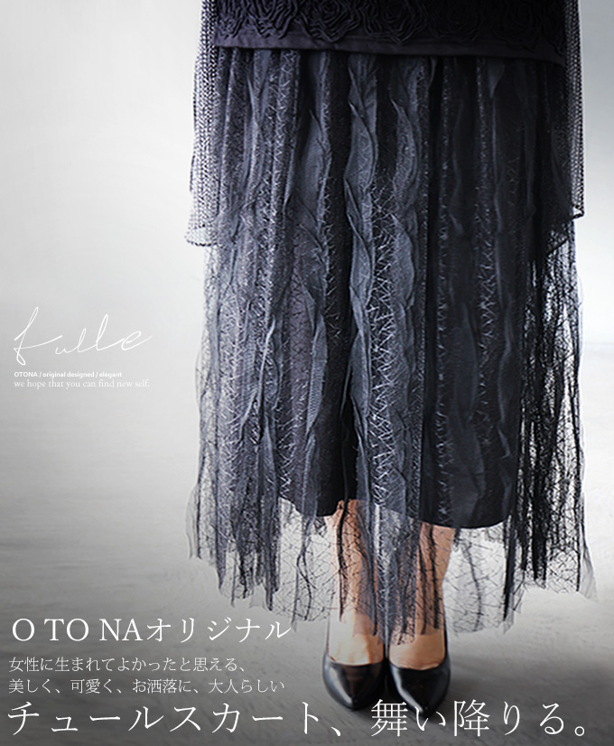 【再入荷♪2月28日20時より】(ブラック) O TO NAオリジナル。女性に生まれてよかったと思える、 美しく、可愛く、お洒落に、大人らしいチュールスカート、舞い降りる。9/7×メール便不可[3]