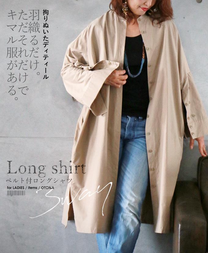 (ベージュ)拘りぬいたディティール羽織るだけ。ただそれだけでキマル服がある。ベルト付ロングシャツ9/22×メール便不可##7