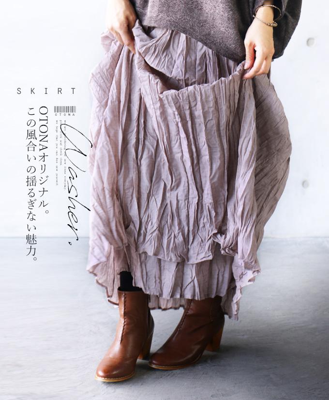 【再入荷♪1月1日20時より】(モカピンク)OTONAオリジナル。この風合いの揺るぎない魅力。ロングスカートマキシ丈スカート10/5×メール便不可[2、3]