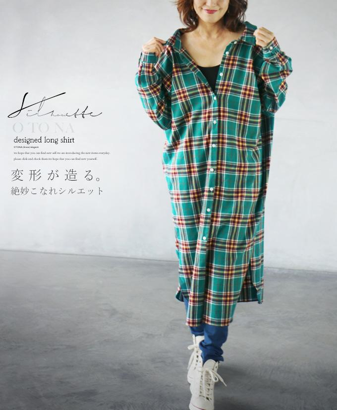 (グリーンチェック)変形が造る絶妙こなれシルエット。デザインロングシャツ。羽織り。ワンピース10/14×メール便不可##8
