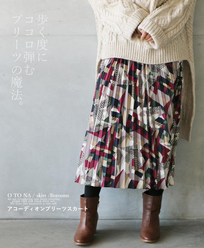 【再入荷♪3月29日22時より】(幾何学柄)歩く度にココロ弾むプリーツの魔法。アコーディオンプリーツスカート10/22×メール便不可