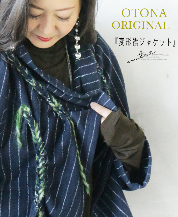 (ネイビー)オリジナル『変形襟ジャケット』11/4×メール便不可##9