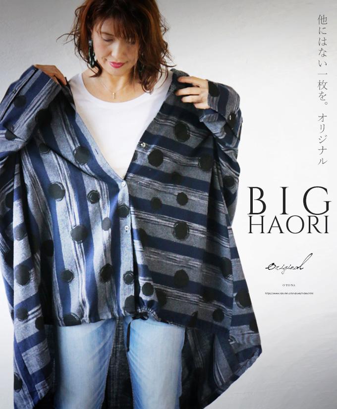 (ネイビー)オリジナル他にはない、一枚を。ジャケット。羽織り。ビッグサイズ。シャツ11/10×メール便不可##8