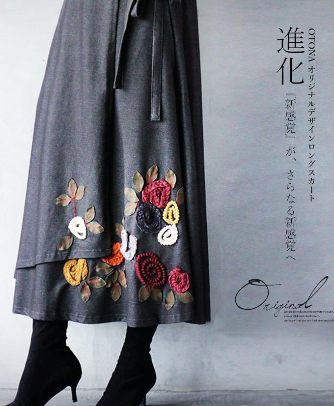 【再入荷♪3月22日20時より】OTONAオリジナルロングスカート。花モチーフ。チャコールグレー。クラシカルで可愛い。花々をあしらって。12/7×メール便不可[2、3]##8
