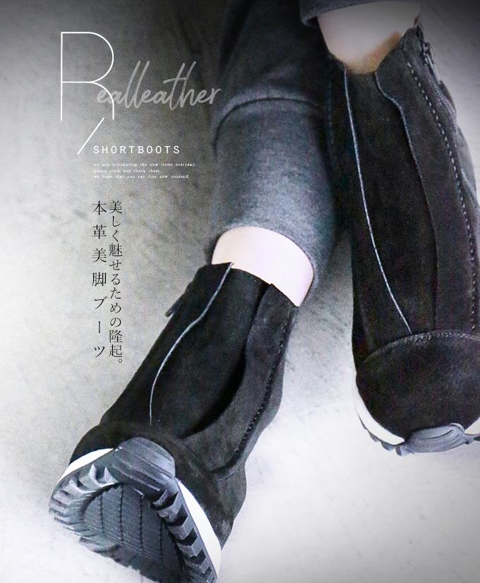 【再入荷♪5月20日20時より】ショートブーツ。厚底。ブラック。美しく魅せるための隆起。本革美脚ブーツ12/8×メール便不可