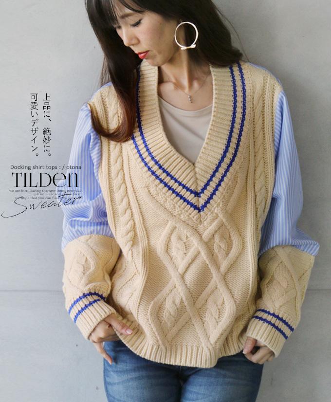 2/2 22時から残りわずか**チルデンセーター。ドッキングシャツ。上品に、絶妙に。可愛いデザイン。11/30×メール便不可