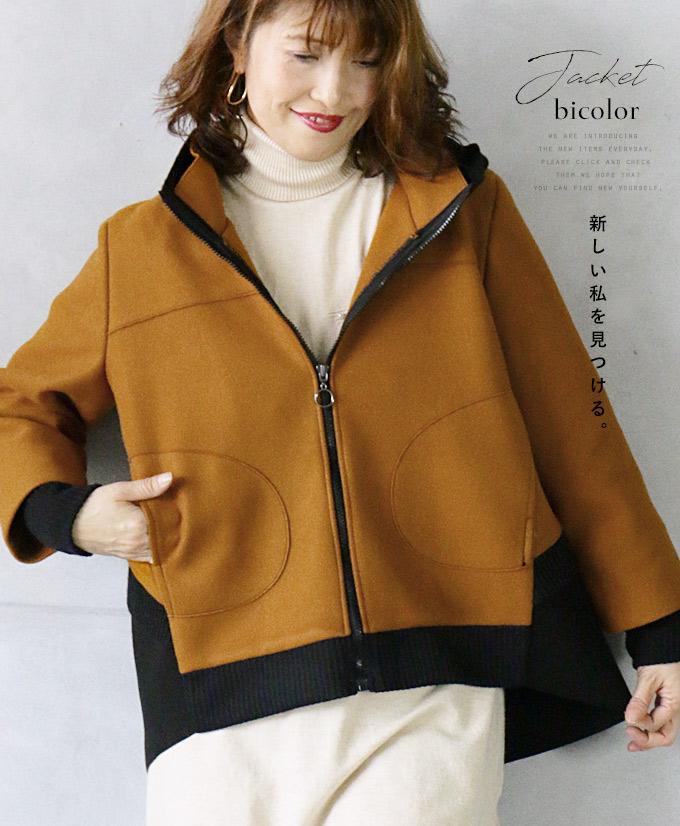 2/15 20時から残りわずか**アウター。ジャケット。ダークオレンジ。バイカラー。羽織り。新しい私を見つける。12/5×メール便不可##9