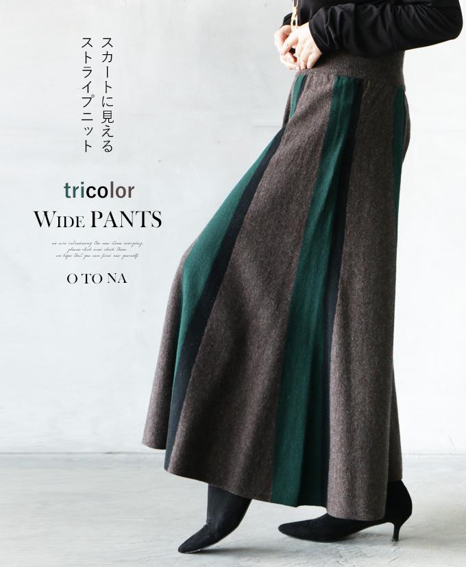 4/11 20時から残りわずか**◆◆ワイドパンツ。ニット。ブラウン。スカートに見えるストライプtricolor wide pants1/23×メール便不可