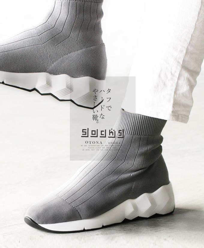 3/28 20時から残りわずか**(23.0cmのみ)ソックスブーツ。靴下。厚底。リブ。グレー。タフでハードなやさしい靴。2/24×メール便不可
