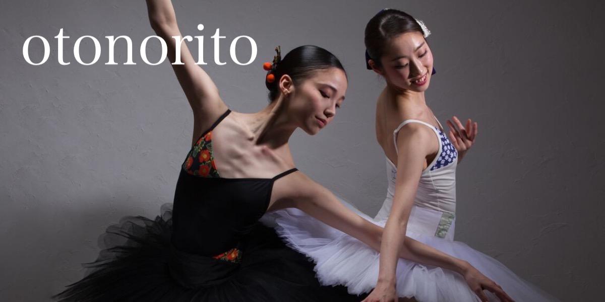 otonorito:和柄を使用したバレエウェアブランド