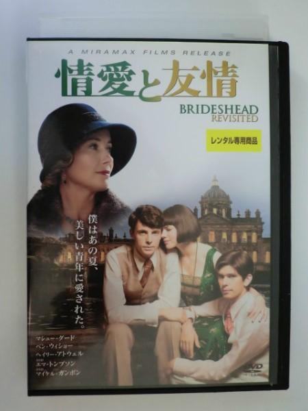 【中古】(DVD)情愛と友情 BRIDESHEAD REVISITED/マシュー・グード<レンタル落ち>