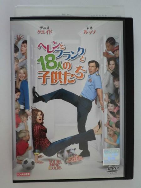 【中古】(DVD)ヘレンとフランクと18人の子供たち YOURS MINE &OURS/ デニス・クエイド<レンタル落ち>