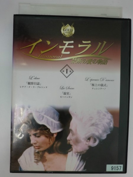 【中古DVD】洋画 インモラル 禁断の愛の物語 <レンタル落ち>