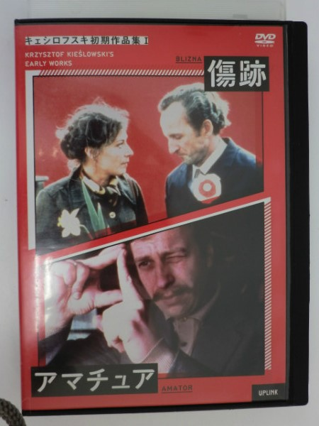 【中古】DVD キェシロフスキ初期作品集/ 傷跡 BLIZNA アマチュア AMATOR 2009年<レンタル落ち>
