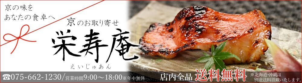 京のお取り寄せ 栄寿庵:京のお取り寄せ栄寿庵です。